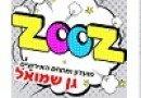 מועדון זוז ZOOZ - גן שמואל (ליד חדרה)