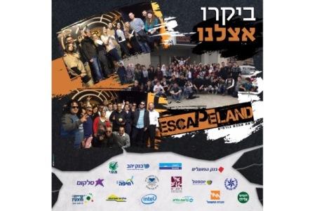 אסקייפלנד - חיפה